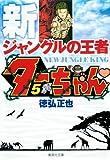 新ジャングルの王者ターちゃん 5 (集英社文庫 と 20-16)
