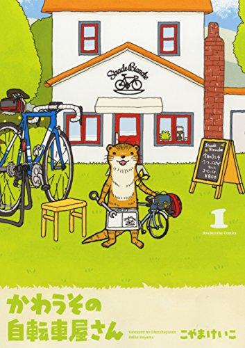 かわうその自転車屋さん 1 (芳文社コミックス) 「坂の上にある一見カフェに見える自転車屋さん「