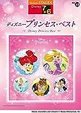 STAGEA ディズニー (7~6級) Vol.10 ディズニープリンセス・ベスト