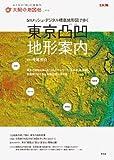「東京凸凹地形案内 5mメッシュ・デジタル標高地形図で歩く」 (太陽の地図帖)
