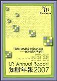 知財年報〈2007〉特集:知的財産保護の到達点―保護強化の明と暗 (別冊NBL no. 120)