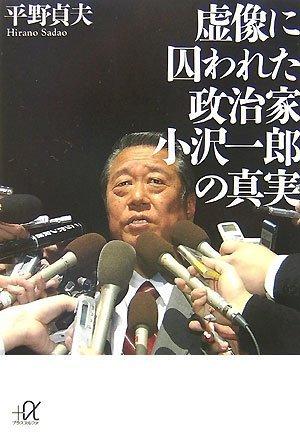 虚像に囚われた政治家 小沢一郎の真実 (講談社プラスアルファ文庫)
