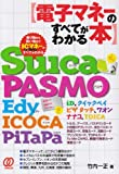 電子マネーのすべてがわかる本—Suica PASMO Edy ICOCA PiTaPa
