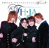 ラジオ「素顔の少年」サウンドコレクション~Wish~