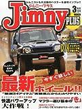 Jimny PLUS (ジムニー・プラス) 2014年 03月号 [雑誌]