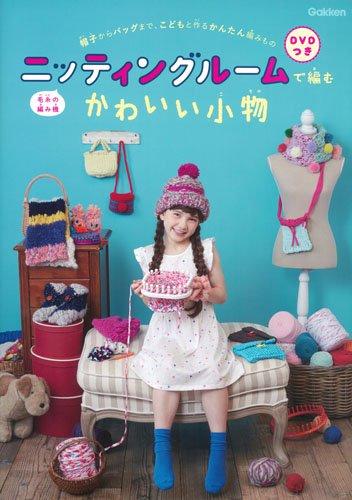 DVDつき 毛糸の編み機 ニッティングルームで編むかわいい小物: 帽子からバッグまで、こどもと作るかんたん編みもの