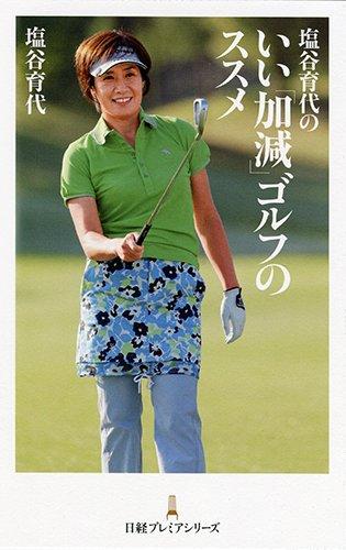塩谷育代の いい「加減」ゴルフのススメ (日経プレミアシリーズ)
