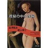 裸婦の中の裸婦 (河出文庫)