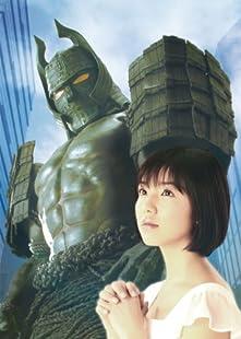 大魔神カノン Blu-ray BOX1 初回限定版