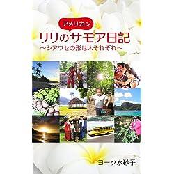 リリのアメリカンサモア日記 ~シアワセの形は人それぞれ~ [Kindle版]