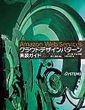 Amazon Web Services クラウドデザインパターン実装ガイド(日経BP Next ICT選書)