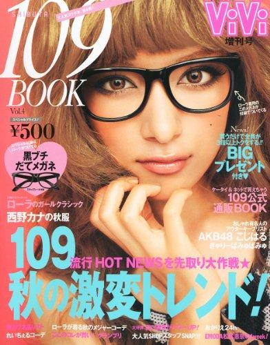 ViVi増刊 109 秋の激変トレンド10! 2011年 11月号 [雑誌]