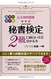カラー改訂版 出る順問題集 秘書検定2級に面白いほど受かる本