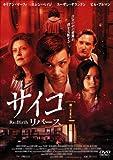 サイコ リバース [DVD]