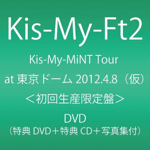 Kis-My-Mint Tour at 東京ドーム 2012.4.8(仮)(初回生産限定盤) [DVD]