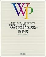 本格ビジネスサイトを作りながら学ぶ WordPressの教科書