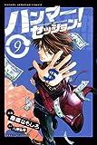 ハンマーセッション!(9) (少年マガジンコミックス)