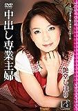 中出し専業主婦  艶堂しほり  YEED-27 [DVD]