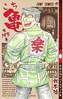 こちら葛飾区亀有公園前派出所 193 (ジャンプコミックス)