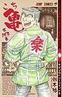 こちら葛飾区亀有公園前派出所 第193巻 2014年12月04日発売