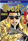 静かなるドン (90) (マンサンコミックス) (マンサンコミックス)