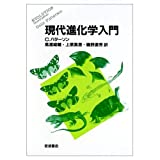 Modern Evolution Introduction (2001) ISBN: 4000053175 [Japanese Import]