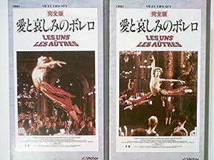 愛と哀しみのボレロ~完全版~ [VHS]