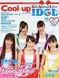 Cool-up (クールアップ) 2011年 09月号 [雑誌]