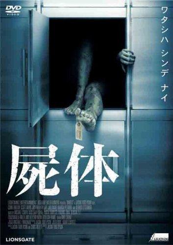 屍体 [DVD]