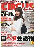 CIRCUS (サーカス) 2010年 06月号 [雑誌]