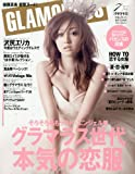 GLAMOROUS (グラマラス) 2010年 07月号 [雑誌]