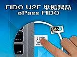 ePass FIDO U2F準拠 セキュリティキー