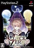 CLOCK ZERO~終焉の一秒~(通常版)