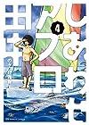 しあわせアフロ田中 4 (ビッグコミックス)