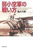 弱小空軍の戦い方―枢軸国と連合国に分かれた欧州小国の航空戦