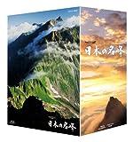 日本の名峰 ブルーレイBOX [Blu-ray]