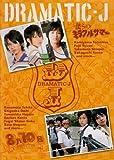 DRAMATIC-J 2「僕らのミラクルサマー」「8月10日、僕らは花火を上げる…」 [DVD]