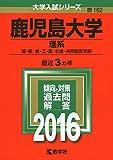 鹿児島大学(理系) (2016年版大学入試シリーズ)
