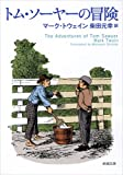 トム・ソーヤーの冒険 (新潮文庫)