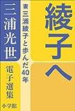 三浦光世 電子選集 綾子へ ~妻・三浦綾子と歩んだ40年~ (三浦綾子 電子全集)