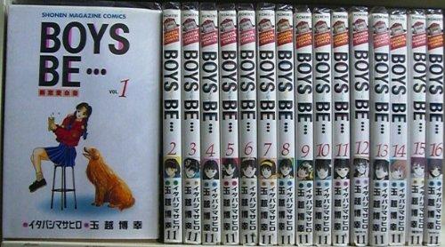 BOYS BE・・・ 全32巻完結(少年マガジンコミックス) [マーケットプレイス コミックセット]