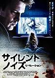 サイレント・ノイズ~リべレーション~ [DVD]
