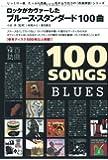 """ブルース・スタンダード100曲 (""""百曲探訪""""シリーズ)"""