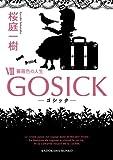 GOSICK VII ──ゴシック・薔薇色の人生──<GOSICK> (角川文庫)