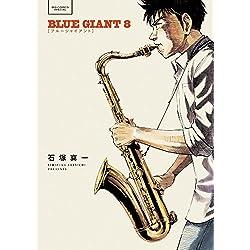 BLUE GIANT 8 (ビッグコミックススペシャル)