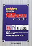 司法試験短答過去問パーフェクト通年・体系本〈7〉刑事系刑法〈平成23年版〉