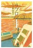 ラブロマ 新装版(3) (ゲッサン少年サンデーコミックス)