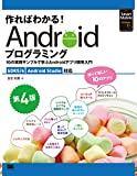 作ればわかる! Androidプログラミング 第4版 SDK5/6 Android Studio対応 10の実践サンプルで学ぶAndroidアプリ開発入門 (Smart Mobile Developer)