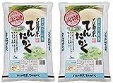 みのライス 【 精米 】 富山県産となみ野米てんたかく 10Kg(5kg×2) 平成28年度産 新米