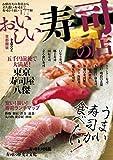 おいしい寿司の店 首都圏版 (ぴあMOOK)